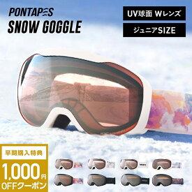 全品割引券配布中 スノーボードゴーグル スキーゴーグル レボミラー スノーボード スキー ゴーグル ダブルレンズ キッズ ジュニア スノボ スノボー スキー スノボゴーグル スノボーゴーグル スノーゴーグル 男の子用 女の子用 メンズ レディース ウェア も PNKID-890