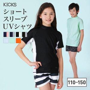 KICKS/キックス キッズ ラッシュガード フルジップシャツ ジップアップ ジュニア 水着 ビーチ 海水浴 プール 紫外線カット UPF50+ 子供用 こども用 男の子用 女の子用 7カラー 110~150 KICKS KJR-305