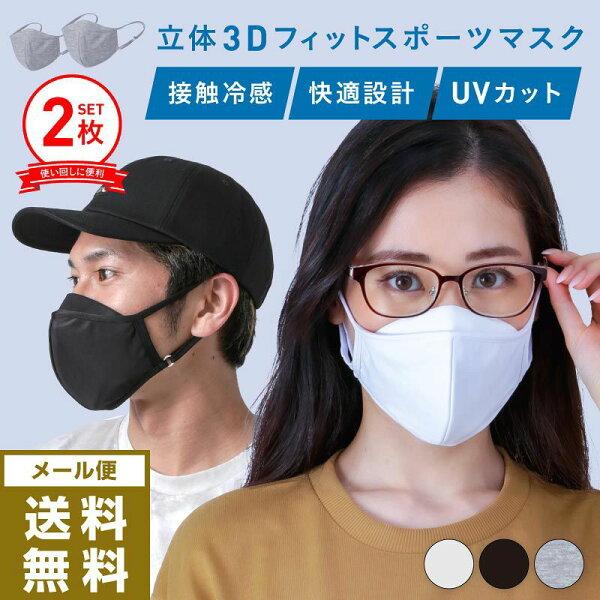 進化した立体マスク 2枚SET