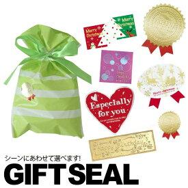 プレゼント・お祝い・贈り物用 ギフトシール※単品ではお求めになれません