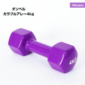 レディース ダンベル カラフルアレー 4kg NR-2037 鉄アレイ おもり ウェイト 転がりにくい 筋トレ ダイエット フィットネス トレーニング 女性用
