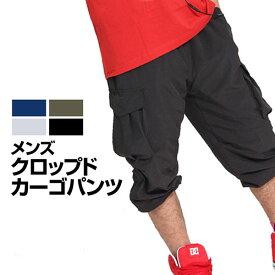 全品5%OFF券配布中 PONTAPES/ポンタペス メンズ ハーフカーゴパンツ{PP-112} ☆スポーツウェア トレーニングウェア フィットネスウェア ダンスウェア ダンスパンツ ウエア 衣装 ヒップホップ HIPHOP men's
