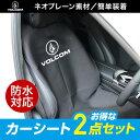 VOLCOM/ボルコム 自動車前座席用カーシートカバー 2枚セット D67117JE_2p ドライバーシートカバー 防水素材 前座席用