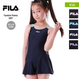 FILA/フィラ キッズ タンキニ/キュロパン スクール 水着 124-685 ワンピース みずぎ 水泳 スク水 ビーチ 海水浴 プール ジュニア 子供用 こども用 女の子用