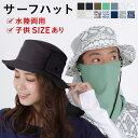 【キャッシュレス5%還元】 サーフハット サファリハット メンズ レディース 全10色 キッズ サイズ有 日除け 帽子 ぼ…