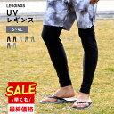 ラッシュガード レギンス メンズ 全2色 S〜XXL トレンカ UPF50+ プール 体型カバー UVカット 水着 パーカー サーフパ…