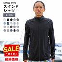 ラッシュガード 全15色 S〜XXL フードなし スタンドカラー メンズ レディース シャツ 長袖 UV UVカット UPF50+ 体型…