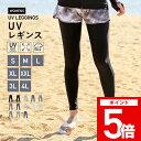 ラッシュガード レギンス 全4色 S〜3L レディース UPF50+ トレンカ トレンカ メンズ キッズ も 体型カバー UVカット …
