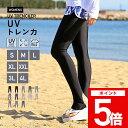 ラッシュガード トレンカ S〜3L 全10色 レディース 土曜出荷OK・365日保証UVカット率98% 水着 体型カバー UVカット …
