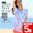 ラッシュガード レディース オーバー Tシャツ S〜2L 全13色 【ネコポス発送対応】 UPF50+ UV UVカット 半袖 体型カバ…