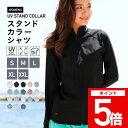 ラッシュガード レディース S〜3L 全15色 フードなし 水着 体型カバー ネコポス対応 スタンドカラー 長袖 UPF50+ UV …