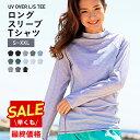 ラッシュガード レディース 長袖 Tシャツ S〜XXL 全11色 【ネコポス発送対応】 UPF50+ UV UVカット 体型カバー 大き…
