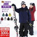 【全品5%OFF券配布中】 スキーウェア 100〜150 スノーボードウェア キッズ ジュニア メンズ レディース スノボ スノ…
