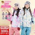 【5歳女の子】スキーシーズン到来!キッズにおすすめウェアはどんなもの?