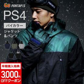 【キャッシュレス5%還元】 新作予約 全20色 スノーボードウェア スキーウェア メンズ レディース ボードウェア スノボウェア 上下セット スノボ ウェア スノーボード スノボー スキー スノボーウェア スノーウェア ジャケット パンツ 大きい ウエア キッズ も 激安 PS4