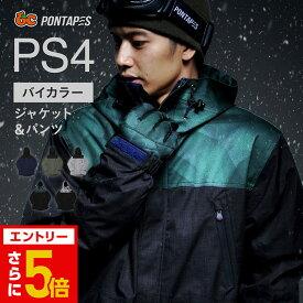 全品さらにP5倍 全20色 スノーボードウェア スキーウェア メンズ レディース ボードウェア スノボウェア 上下セット スノボ ウェア スノーボード スノボー スキー スノボーウェア スノーウェア ジャケット パンツ 大きい ウエア キッズ も 激安 PS4