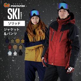 全品5%OFF券配布中 限界値下! 全13色 ストレッチ スキーウェア メンズ レディース 上下セット スキーウエア 雪遊び スノーウェア ジャケット パンツ ウェア ウエア 激安 スノーボードウェア スノボーウェア スノボウェア ボードウェア も取り扱い POSKI-ST