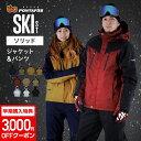 【キャッシュレス5%対象】 全13色 ストレッチ スキーウェア メンズ レディース 上下セット スキーウエア 雪遊び スノ…