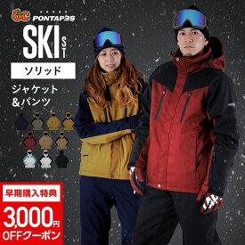 【キャッシュレス5%還元】 全13色 ストレッチ スキーウェア メンズ レディース 上下セット スキーウエア 雪遊び スノーウェア ジャケット パンツ ウェア ウエア 激安 スノーボードウェア スノボーウェア スノボウェア ボードウェア も取り扱い POSKI-ST