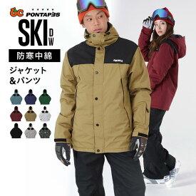 全品5%OFF券配布中 限界値下! 全18色 スキーウェア メンズ レディース 上下セット スキーウエア 中綿ダウン 雪遊び スノーウェア ジャケット パンツ ウェア ウエア 激安 スノーボードウェア スノボーウェア スノボウェア ボードウェア も取り扱い POSKI-129