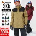 【キャッシュレス5%還元】 新作予約 全18色 スキーウェア メンズ レディース 上下セット スキーウエア 中綿ダウン 雪…