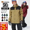 【キャッシュレス5%還元】 全18色 スキーウェア メンズ レディース 上下セット スキーウエア 中綿ダウン 雪遊び スノーウェア ジャケット パンツ ウェア ウエア 激安 スノーボードウェア スノボーウェア スノボウェア ボードウェア も取り扱い POSKI-129