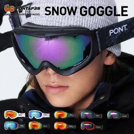 【キャッシュレス5%還元】 レボミラー スノーボード スキー ゴーグル 全6色 ダブルレンズ スノーボードゴーグル スキーゴーグル レディース メンズ スノボ スノボー スキー スノボゴーグル スノボーゴーグル スノーゴーグル PNP-891 PONTAPES ジュニア キッズ ウェア も有