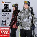 【キャッシュレス5%対象】 全9色 スキーウェア メンズ レディース 上下セット スキーウエア 雪遊び スノーウェア ジ…