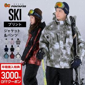 全品10%OFF券配布中 全9色 スキーウェア メンズ レディース 上下セット スキーウエア 雪遊び スノーウェア ジャケット パンツ ウェア ウエア 激安 スノーボードウェア スノボーウェア スノボウェア ボードウェア も取り扱い POSKI