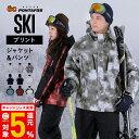 全品10%OFF券配布中 全9色 スキーウェア メンズ レディース 上下セット スキーウエア 雪遊び スノーウェア ジャケット…