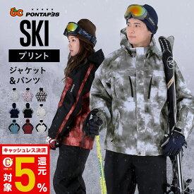 【キャッシュレス5%還元】 全9色 スキーウェア メンズ レディース 上下セット スキーウエア 雪遊び スノーウェア ジャケット パンツ ウェア ウエア 激安 スノーボードウェア スノボーウェア スノボウェア ボードウェア も取り扱い POSKI