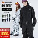 最大3,000円OFF券配布 スノーボードウェア スキーウェア メンズ レディース スノボウェア ボードウェア つなぎ ワンピ…