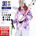 【全品5%OFF券配布中】 スキーウェア レディース 全12色 ボードウェア スノボウェア ジャケット スノボ ウェア スノ…