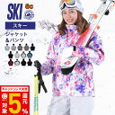 【キャッシュレス5%還元】 スキーウェア レディース 全12色 ボードウェア スノボウェア ジャケット スノボ ウェア スノーボード スノボー スキー スノボーウェア スノーウェア パンツ 大きい ウエア メンズ キッズ も ICSKI-827