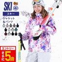 全品さらにP5倍 スキーウェア レディース 全12色 ボードウェア スノボウェア ジャケット スノボ ウェア スノーボード …