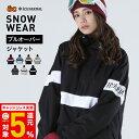 【キャッシュレス5%還元】 スノーボードウェア アノラック プルーバー スキーウェア レディース ボードウェア スノボ…