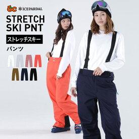店内全品P10倍 限界値下! スキーウェア ストレッチ パンツ サスペンダー レディース 全4色 ボードウェア スノボウェア パンツ スノボ ウェア スノーボード スノボー スキー スノボーウェア スノーウェア ジャケット 大きい ウエア メンズ キッズ も ICP-837W