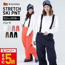 全品さらにP5倍 スキーウェア ストレッチ パンツ サスペンダー レディース 全4色 ボードウェア スノボウェア パンツ …