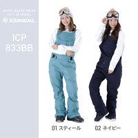 スノーボードウェアスキーウェアストレッチビブパンツレディース全5色オーバーオールパンツボードウェアスノボウェアスノボウェアスノーボードスノボースキースノボーウェアスノーウェアジャケットウエアもICP-833BB予約