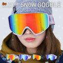 スノーボード スキー ゴーグル レボミラー 平面 フレームレス ダブルレンズ 全4色 スノーボードゴーグル スキーゴーグ…