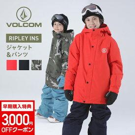 【キャッシュレス5%対象】 新作予約 スノーボードウェア スキーウェア ジュニア 子供用 130〜150 ボルコム キッズ スノーボード ボードウェア スノボウェア スノボ スノボー ウェア ウエア スノーウェア 上下セット ジャケット パンツ 激安 メンズ レディース VOLCOM VCJR