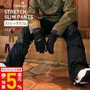【キャッシュレス5%還元】 スノーボードウェア スキーウェア ストレッチ パンツ メンズ レディース 全3色 ボードウェ…