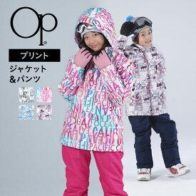 【キャッシュレス5%還元】 OP/オーシャンパシフィック キッズ スノーボードウェア 上下セット 548600_548601 ジャケット パンツ 上下2点セット ジュニア 子供用 こども用 男の子用 女の子用