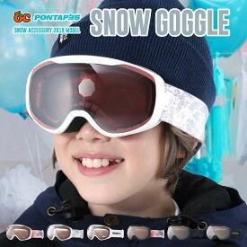 レボミラー スノーボード スキー ゴーグル 全6色 ダブルレンズ スノーボードゴーグル スキーゴーグル キッズ ジュニア スノボ スノボー スキー スノボゴーグル スノボーゴーグル スノーゴーグル 男の子用 女の子用 メンズ レディース ウェア も PNKID-890