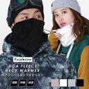 全品割引券配布中 もこもこ ボア ネックウォーマー スノーボード スキー フリース ネックガード スノーボードウェア …