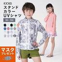 ラッシュガード キッズ 全20色 90〜150 フードなし スタンドカラー 子供用 ジュニア パーカー 長袖 UPF50+ UV UVカッ…