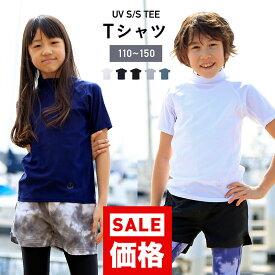 【キャッシュレス5%還元】 キッズ ラッシュガード Tシャツ 110 120 130 140 150 ジュニア 半袖 水着 水陸両用 ビーチ 海水浴 プール UVカット 日焼け防止 紫外線カット UPF50+ 子供用 こども用 男の子用 女の子用 KJR305