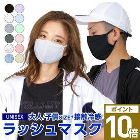【予約・楽天総合1位】 接触冷感 ひんやり 夏用 UV 夏 マスク 洗える ラッシュガード エチケットマスク マスク メンズ レディース UVカット フェイスガード ランニングマスク フェイスマスク アウトドア ランニング フェイスカバー PAA-860 ※医療用ではありません