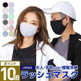【楽天総合1位】 接触冷感 ひんやり 夏用 UV 夏 マスク 洗える ラッシュガード エチケットマスク マスク メンズ レディース UVカット フェイスガード ランニングマスク フェイスマスク アウトドア ランニング フェイスカバー PAA-860 ※医療用ではありません