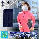 接触冷感 ひんやり UV フェイスカバー ネックガード バンダナマスク 洗える メンズ レディース UVカット ネックカバー…